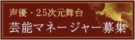 声優・2.5次元舞台 芸能マネージャー募集