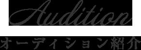 AUDITION オーディション紹介